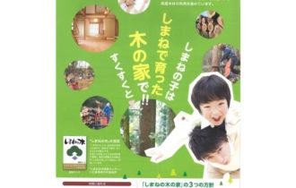 島根県隠岐の島町住宅補助金